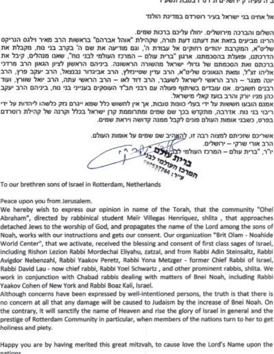 Aanbeveling van rabbijn Cherki