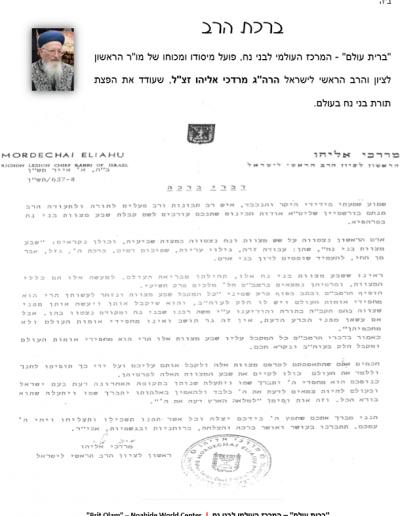 Aanbeveling van rabbijn Eliahu voor NWC