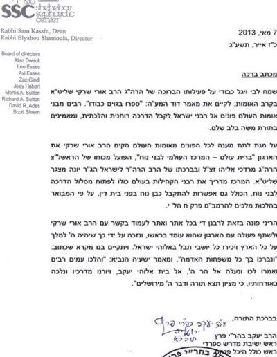 Aanbeveling van rabbijn Perets voor NWC